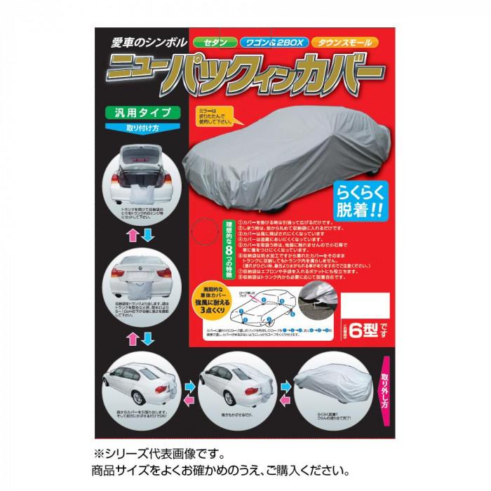 平山産業 車用カバー ニューパックインカバー ワゴン6型