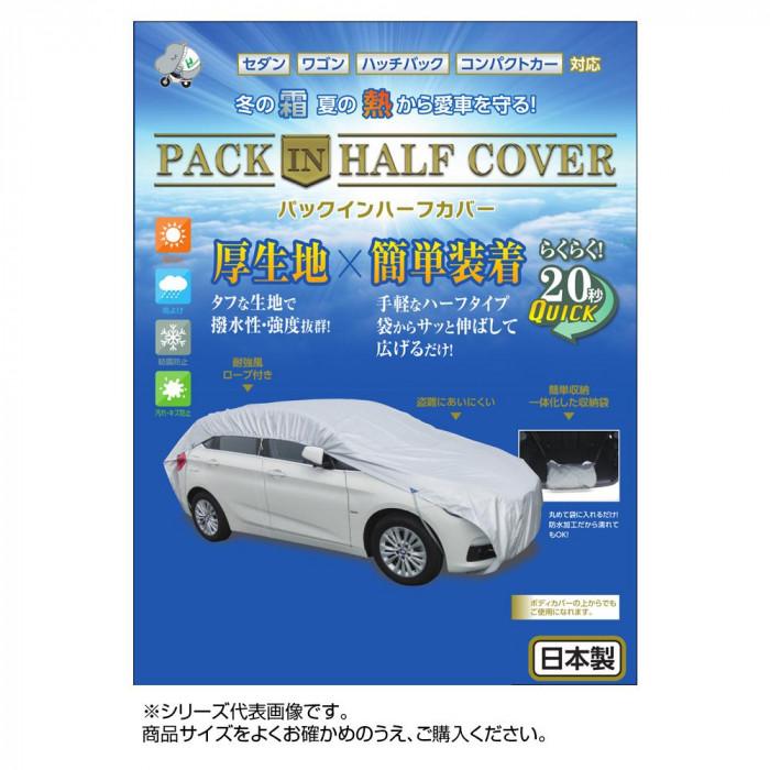 平山産業 車用カバー パックインハーフカバー 2型