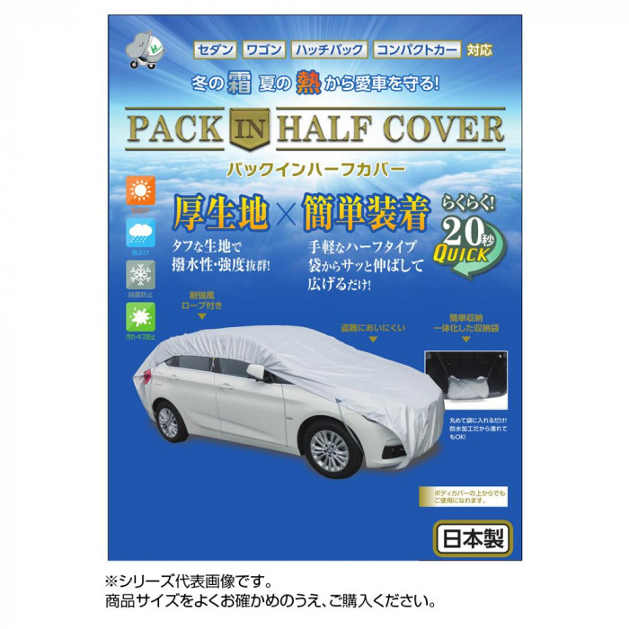 平山産業 車用カバー パックインハーフカバー 4型
