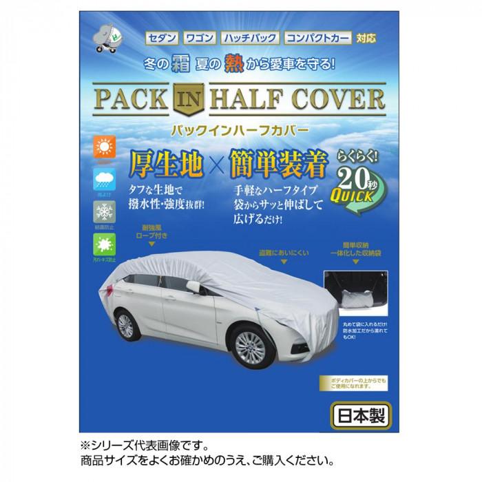 平山産業 車用カバー パックインハーフカバー 7型
