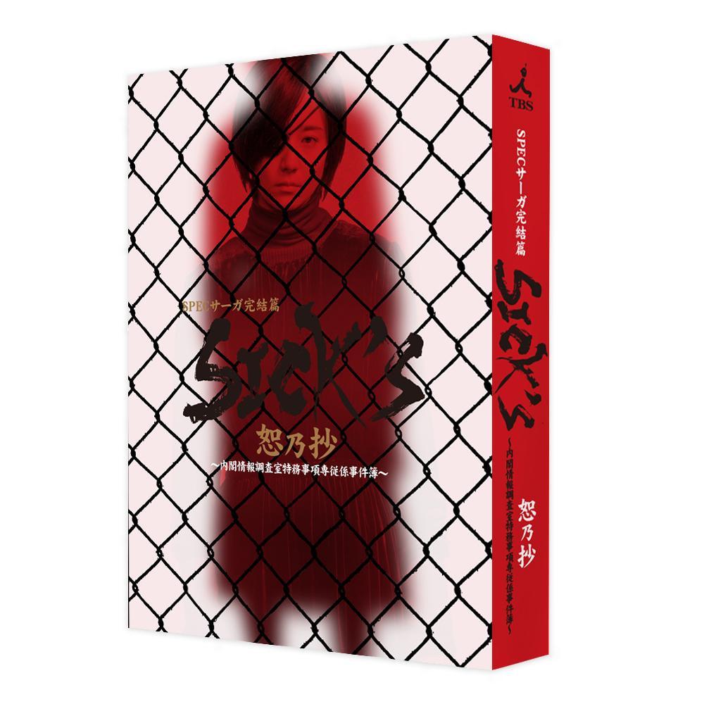 SICK'S 恕乃抄 ~内閣情報調査室特務事項専従係事件簿~ DVD-BOX TCED-4347