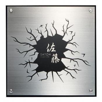 濃い顔シリーズ 生命誕生歴史表札 LB-2