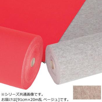 ワタナベ パンチカーペット ロールタイプ エコパンチ 91cm×20m乱 EP-506S-20・ベージュ