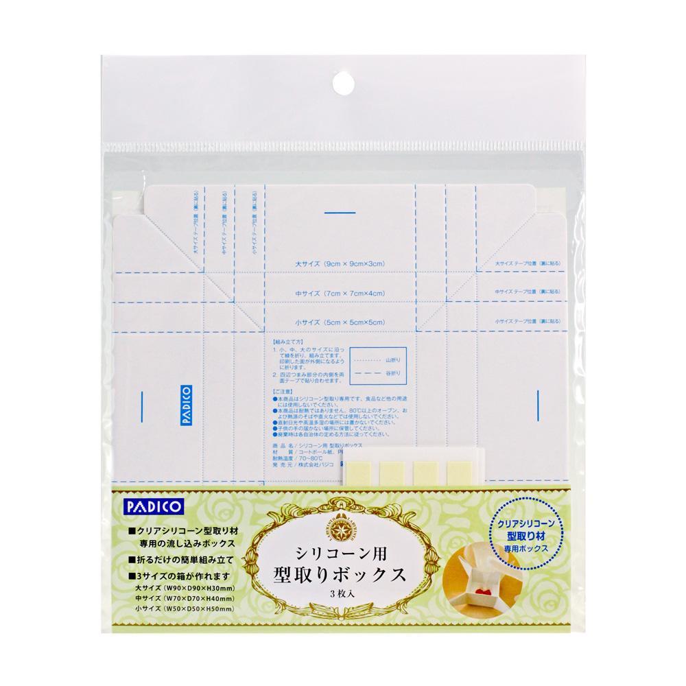 クリアシリコーン型取り材専用ボックスです PADICO パジコ シリコーン用型取りボックス 爆買い新作 新品■送料無料■ 404179