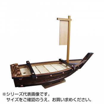 雅漆工芸 ネズコ舟 3.5尺 5-06-05