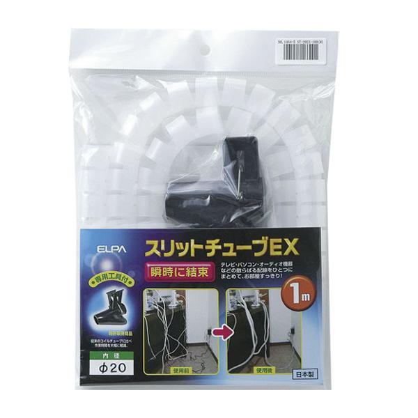 専用工具で取付簡単 ELPA エルパ スリットチューブEX トレンド 卓出 W ST-20EX-1MH ホワイト 内径20mm