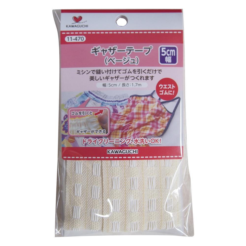 簡単にギャザーが作れます KAWAGUCHI カワグチ 手芸用品 海外 5cm幅 注文後の変更キャンセル返品 ギャザーテープ 11-470 ベージュ
