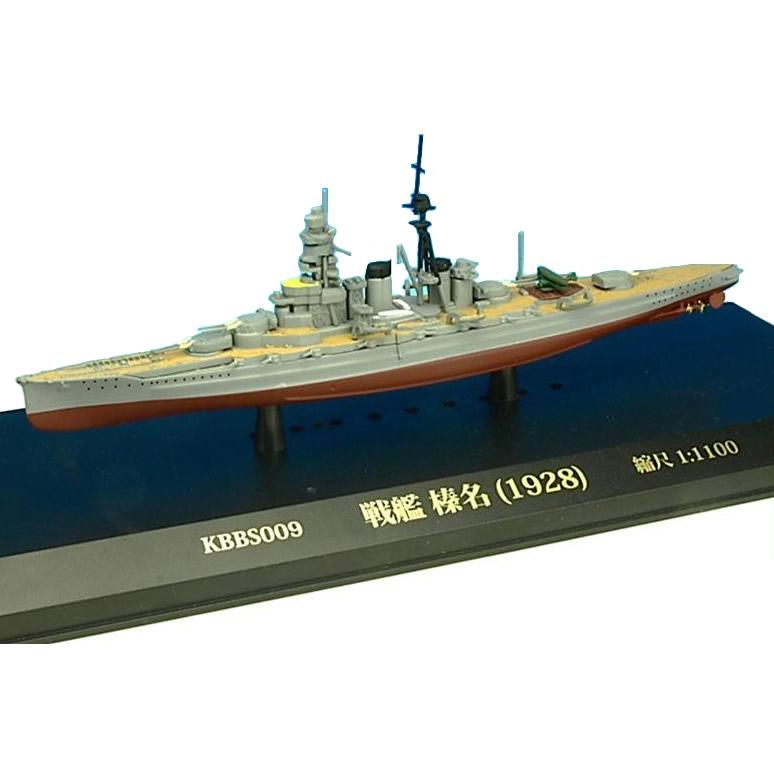 細部まで緻密に作り上げられた戦艦 KBシップス 戦艦 ※ラッピング ※ 榛名 KBBS009 1 1928 1100スケール 全国一律送料無料