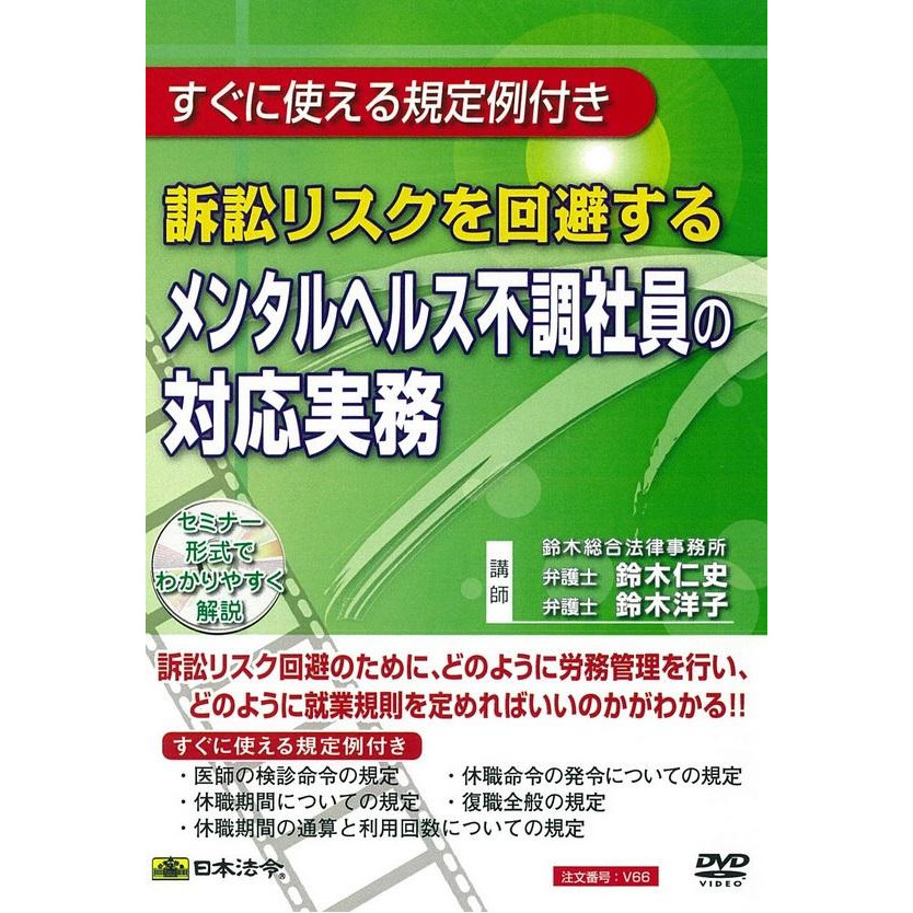 奉呈 すぐに使える規定例付き 日本法令 DVD V66 訴訟リスクを回避するメンタルヘルス不調社員の対応実務 予約販売
