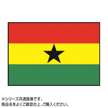 世界の国旗 万国旗 ガーナ 140×210cm