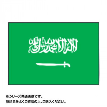 世界の国旗 万国旗 サウジアラビア 120×180cm