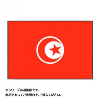 世界の国旗 万国旗 チュニジア 140×210cm