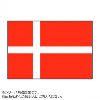世界の国旗 万国旗 デンマーク 140×210cm