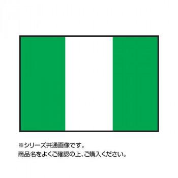 世界の国旗 万国旗 ナイジェリア 140×210cm