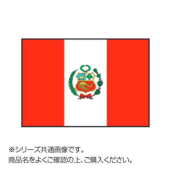 世界の国旗 万国旗 ペルー 90×135cm