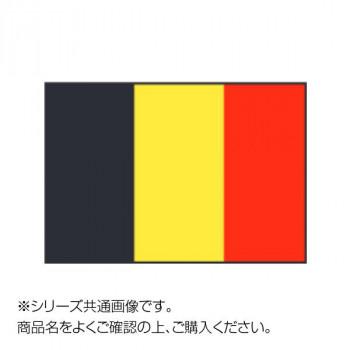 世界の国旗 万国旗 ベルギー 140×210cm