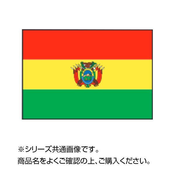 世界の国旗 万国旗 ボリビア 90×135cm