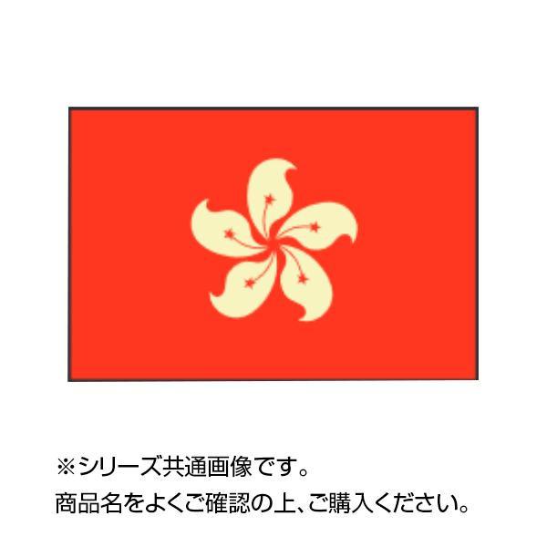 世界の国旗 万国旗 香港 90×135cm