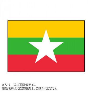 世界の国旗 万国旗 ミャンマー 120×180cm