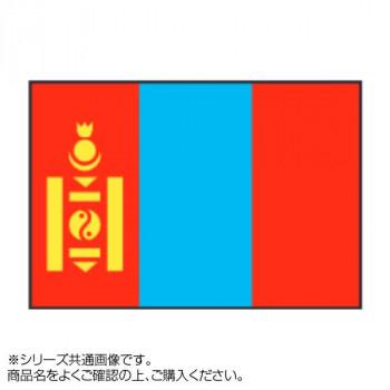 世界の国旗 万国旗 モンゴル 140×210cm
