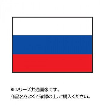 世界の国旗 万国旗 ロシア 140×210cm