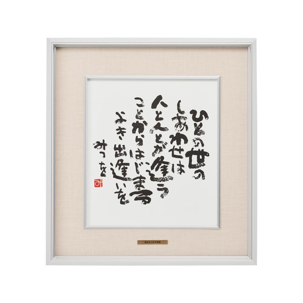 アルナ アルミフレーム DC-ベージュ 色紙(390x360) 相田みつを 『ひとの世の』・20818