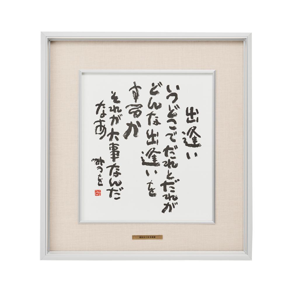アルナ アルミフレーム DC-ベージュ 色紙(390x360) 相田みつを 『出逢い』・20819