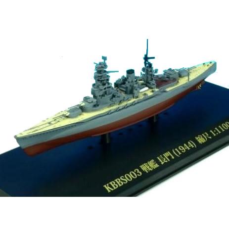 訳あり商品 細部まで緻密に作り上げられた航空母艦 KBシップス 戦艦 長門 1 1100スケール KBBS003 1944 高級な