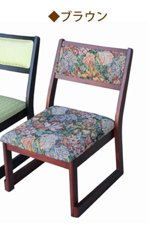 和風スタッキング椅子(2脚セット) ブラウン ac110br