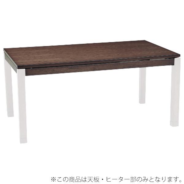 コタツ天板部(脚以外) シェルタTT-150(幅150cmダークブラウン)