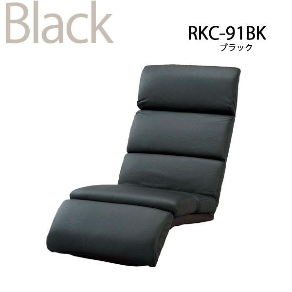 az_rkc-91_bk スタイリッシュチェア ブラック