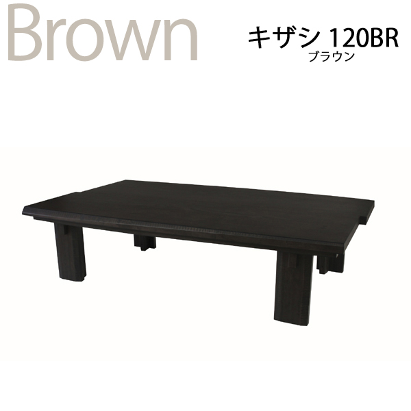 az_kizashi 和風折脚ローテーブル