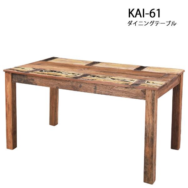 azkai61 ダイニングテーブル