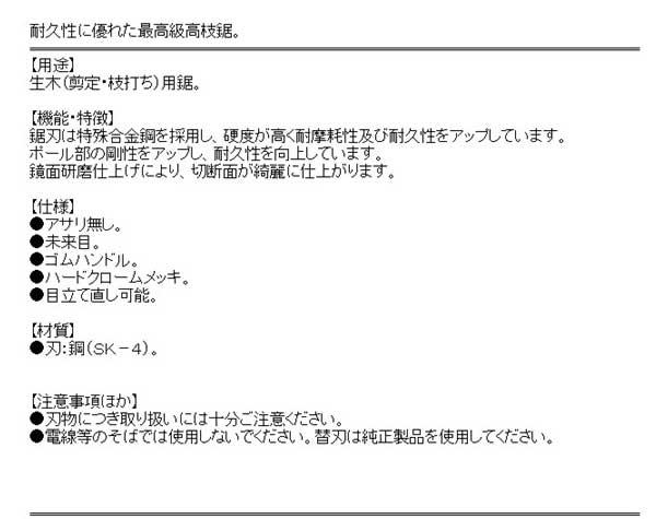 シルキー・ハヤテ替刃 (鋸刃) ・373−42