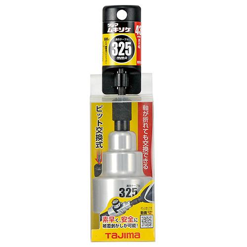 タジマ・ムキソケ325クリアケース・DK-MS325CL