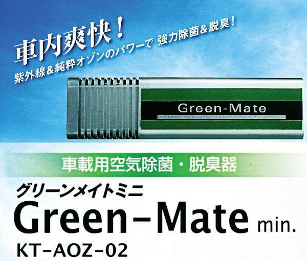 空気除菌・脱臭器グリーンメイト・ミニ12V車車載用 KT-AOZ-02