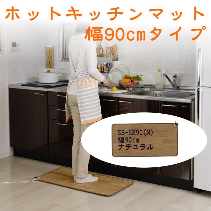 ホットキッチンマット90cm幅 ナチュラルブラウン
