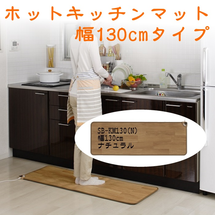 ホットキッチンマット130cm幅 ナチュラルブラウン