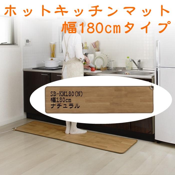 ホットキッチンマット180cm幅 ナチュラルブラウン