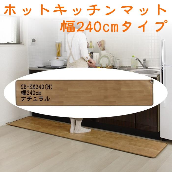 ホットキッチンマット240cm幅 ナチュラルブラウン