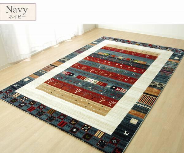 トルコ製 ウィルトン織り カーペット 『モンデリー RUG』 ネイビー 約200×300cm