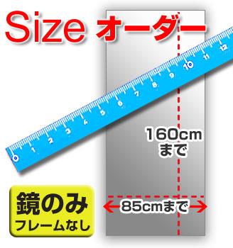 【3mmガラス】 サイズオーダーミラー 鏡 フレームなし 板鏡 (横85センチまで 縦160センチまで)