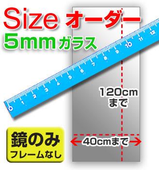 【5mmガラス】 サイズオーダーミラー 鏡 フレームなし 板鏡 (横40センチまで 縦120センチまで)