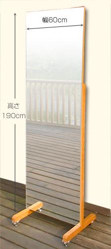 ジャンボキャスターミラー幅60cm 3mmガラス(ライトブラウン) SM11980[鏡][姿見]
