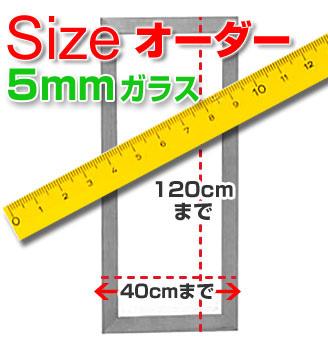【5mmガラス】 サイズオーダーできるウォールミラー (横40センチまで 縦120センチまで) フレーム5cm ブラウン sizeorder_d