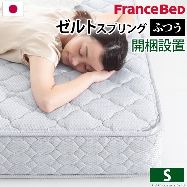 フランスベッド マットレス シングル 高密度連続スプリングマットレス 防ダニ 抗菌 防臭 寝具 日本製 国産 マットレスのみ ゼルト ZT-262 LGR