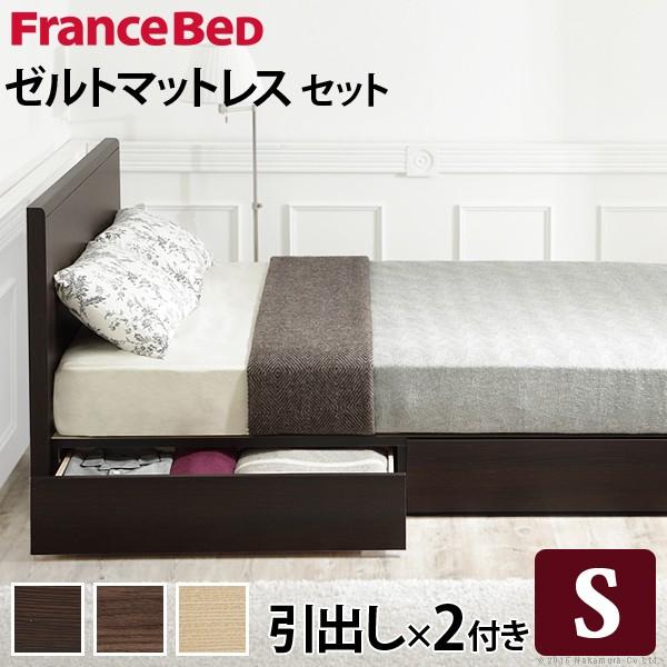 フランスベッド シングル 国産 引き出し付き 収納 省スペース マットレス付き ベッド 木製 ゼルト スプリングマットレス グリフィン