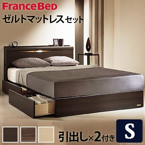 フランスベッド シングル 国産 引き出し付き 収納 コンセント マットレス付き ベッド 木製 棚 ゼルト スプリングマットレス グラディス