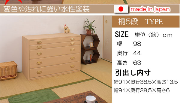 桐衣裳箪笥5段 金色金具取っ手 nshi-0007