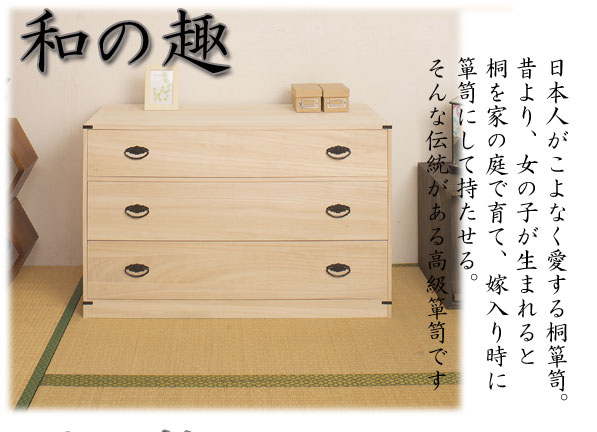 桐3段チェスト 高さ61 nshi-0028